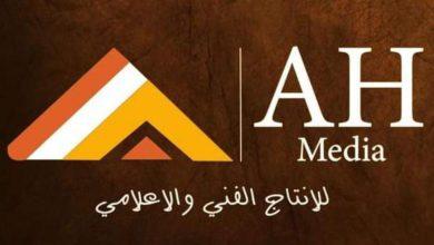 """Photo of """" AH Media """" تحصل على الحق الاعلاني الحصري لموقع الهداف 24"""