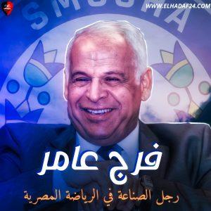 فرج عامر رجل الصناعة في الرياضة المصرية